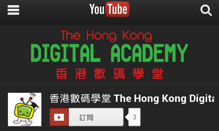 TheHKDigitalAcademy_Mobile_Screenshot