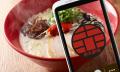 IPPUDO PASSPORT App