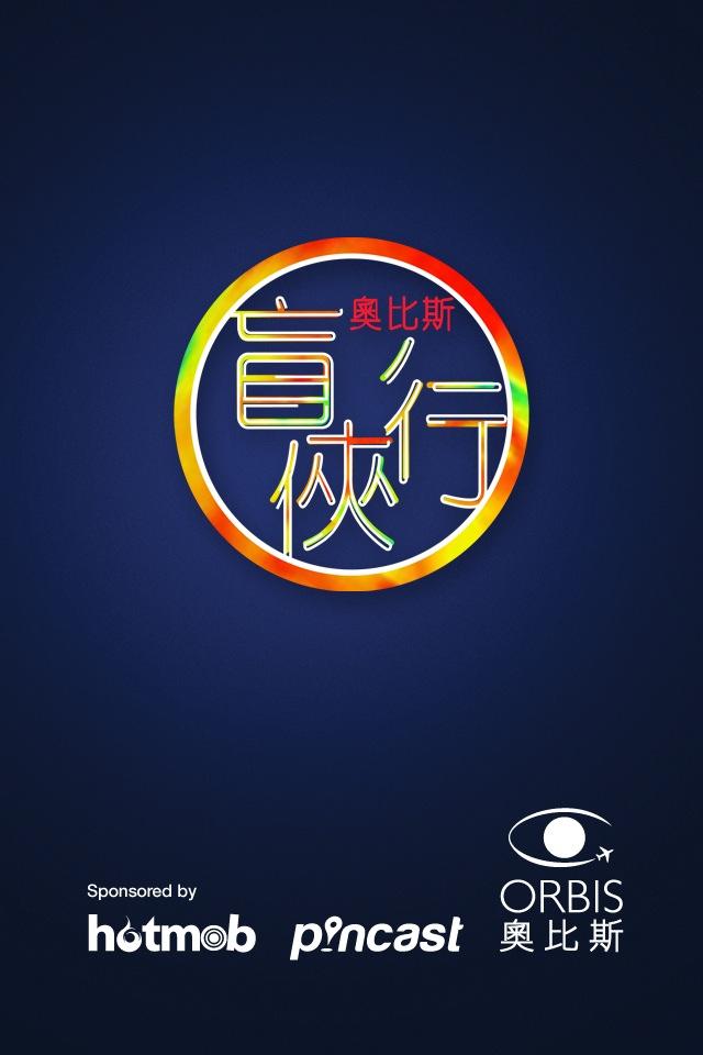 Orbis mobile app