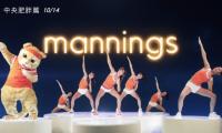 Mannings Cat