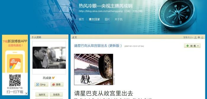 CCTV's Rui