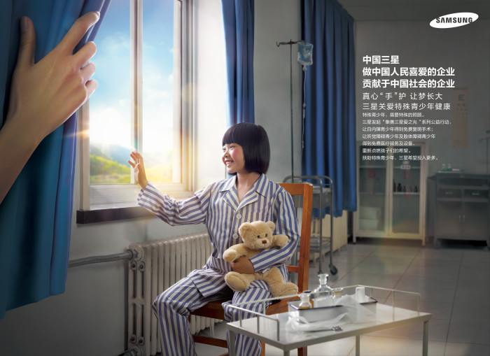 Samsung -  Guard and Build Your Dreams 2