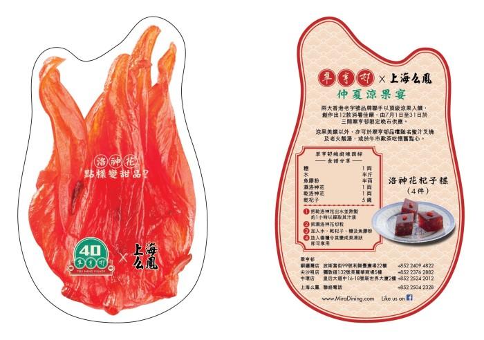 Tsuihangshanghaifood3