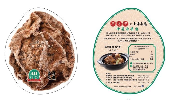 Tsuihangshanghaifood2