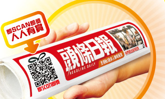 Headline Daily 9th Anniversary QR Code Lucky Draw Sure Win