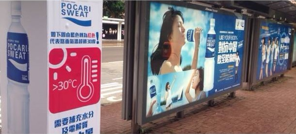 Pocari Sweat Summer 2014 Ad Anti Dehydration Bus Shelter Thermometer
