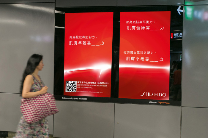 Shiseido Ultimune MTR Billboard QR Code