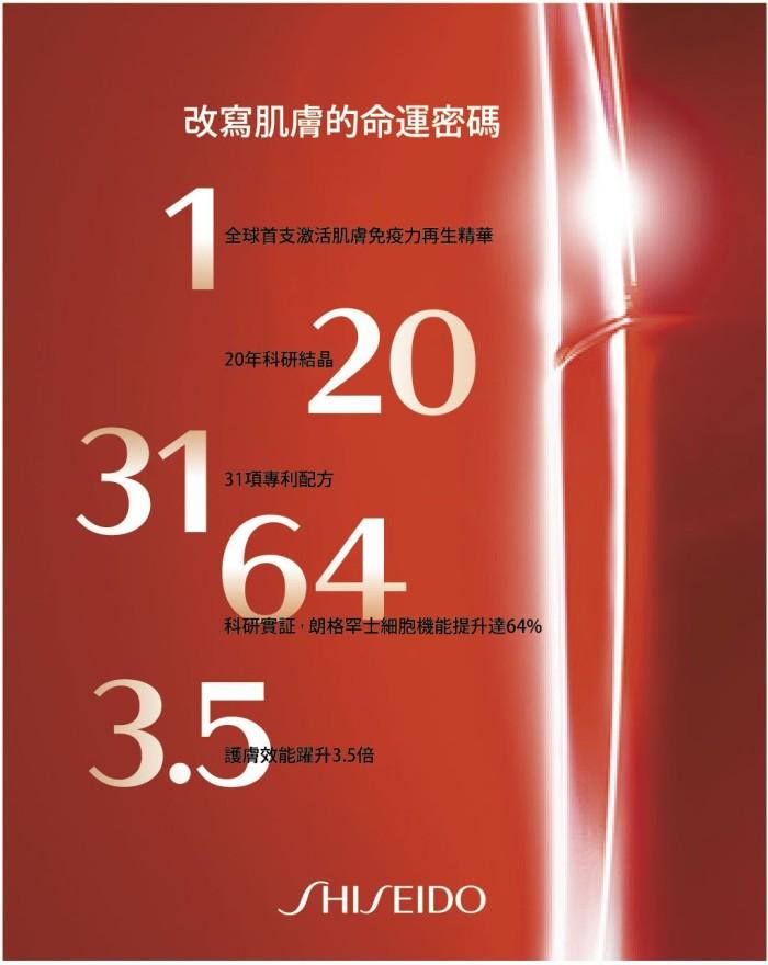 Shiseido Ultimune Teaser Ad