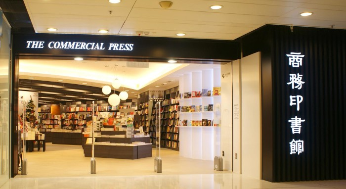 Commercial Press Shatin