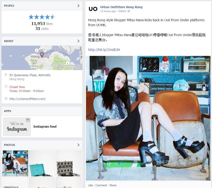 urban-outfitters-facebook