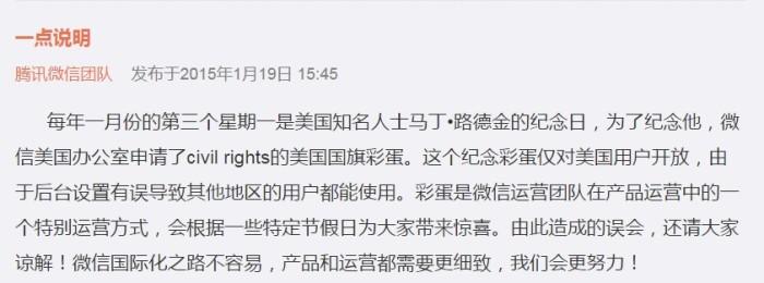 tencent_weibo_status