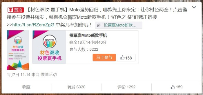 Motorola Moto Vote Weibo