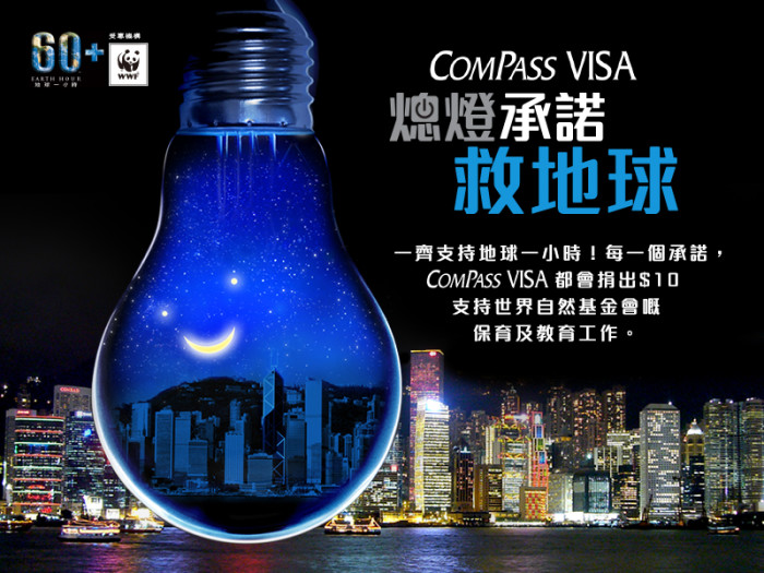 Earth Hour Visa