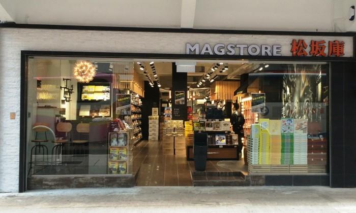 Mag-Store-Milan-Station