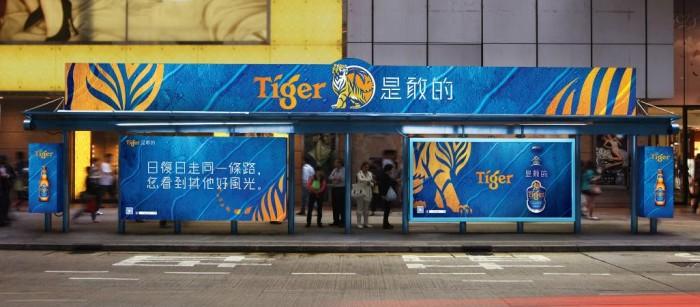Tiger Beer 1