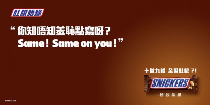 SNICKERS YNYWH Campaign - Artwork 1 (Same on you)