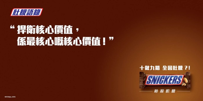 SNICKERS YNYWH Campaign - Artwork 2 (核心價值)