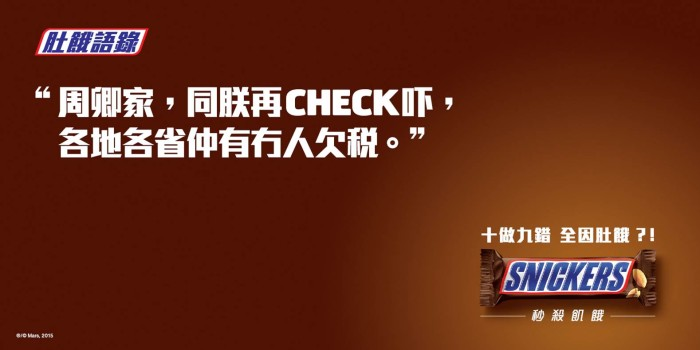 SNICKERS YNYWH Campaign - Artwork 3 (同朕再CHECK下)