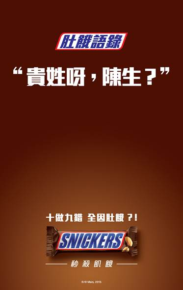 SNICKERS YNYWH Campaign - Artwork 6 (Mr Chan)