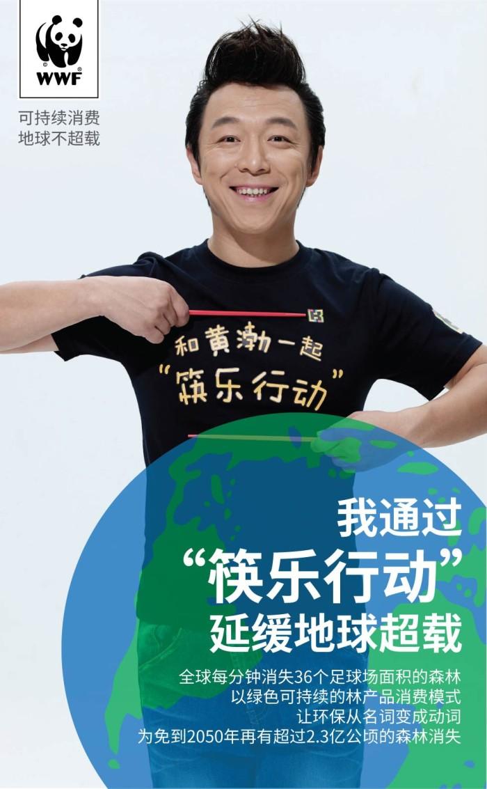 Grey China_WWF3