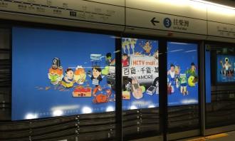 HK Line_Admiralty_Track 3_Jul-30-_Trackside Billboard