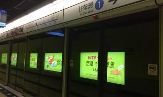 HK Line_WanChai_Track 1_Jul-30-_1