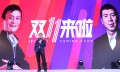 Baidu 11.11 shopping festival