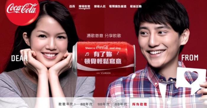 Coke x moov advertising