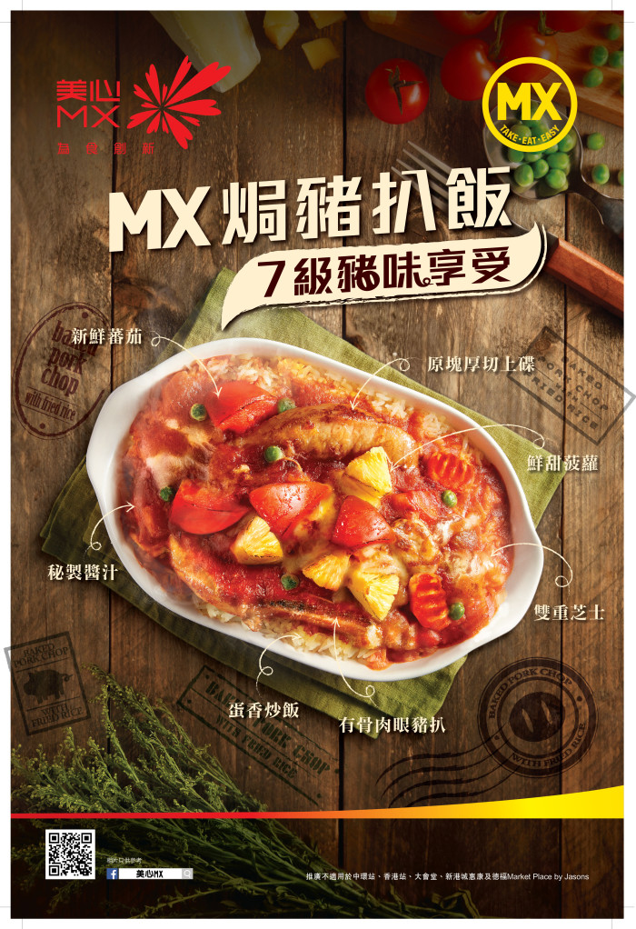 MX Baked Pork Chop with Fried Rice - Advertisement