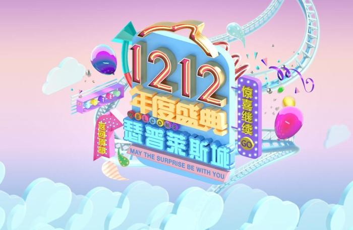 Taobao The Surprising City 1