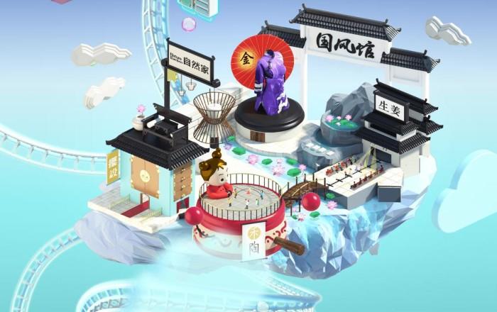 Taobao The Surprising City 3