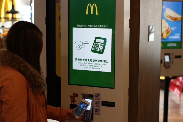 Apple Pay McDonald's China 2