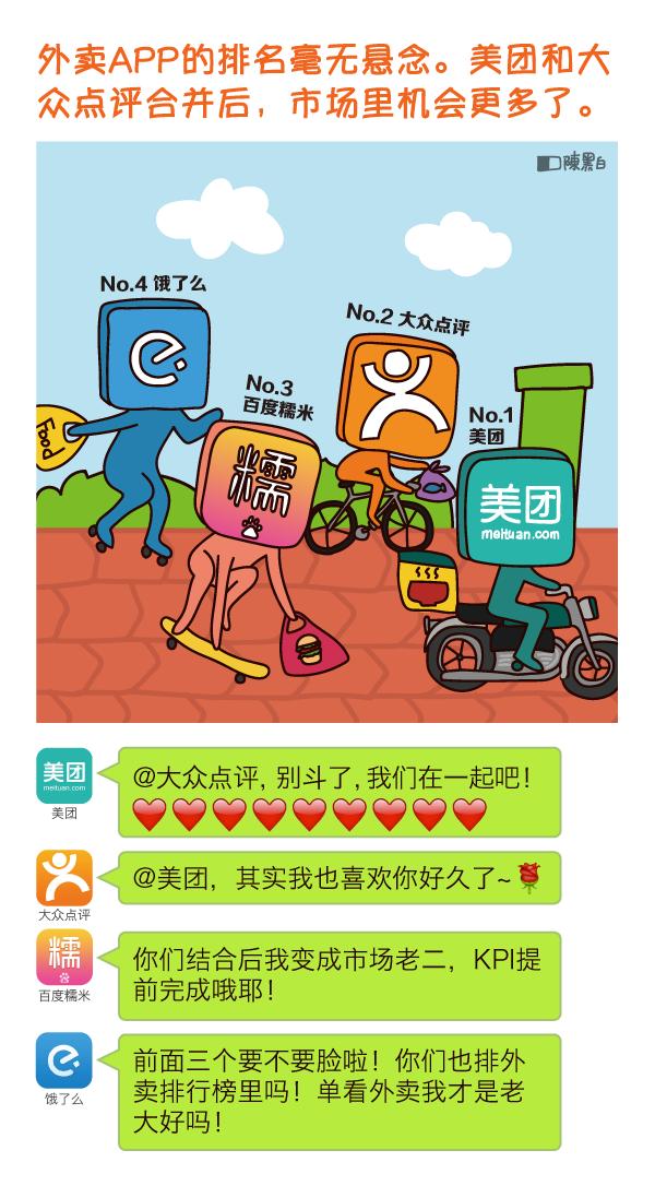 China's App Olympics 3