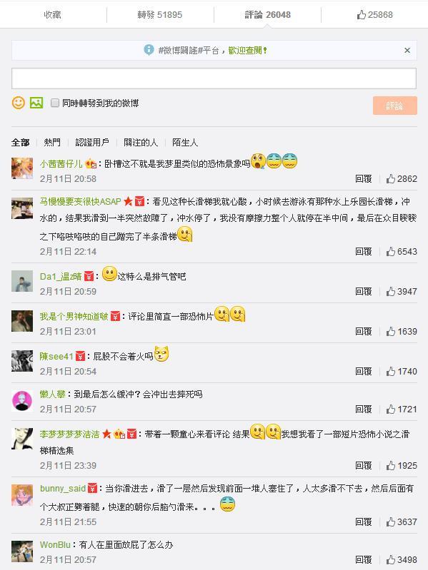 weibo 1
