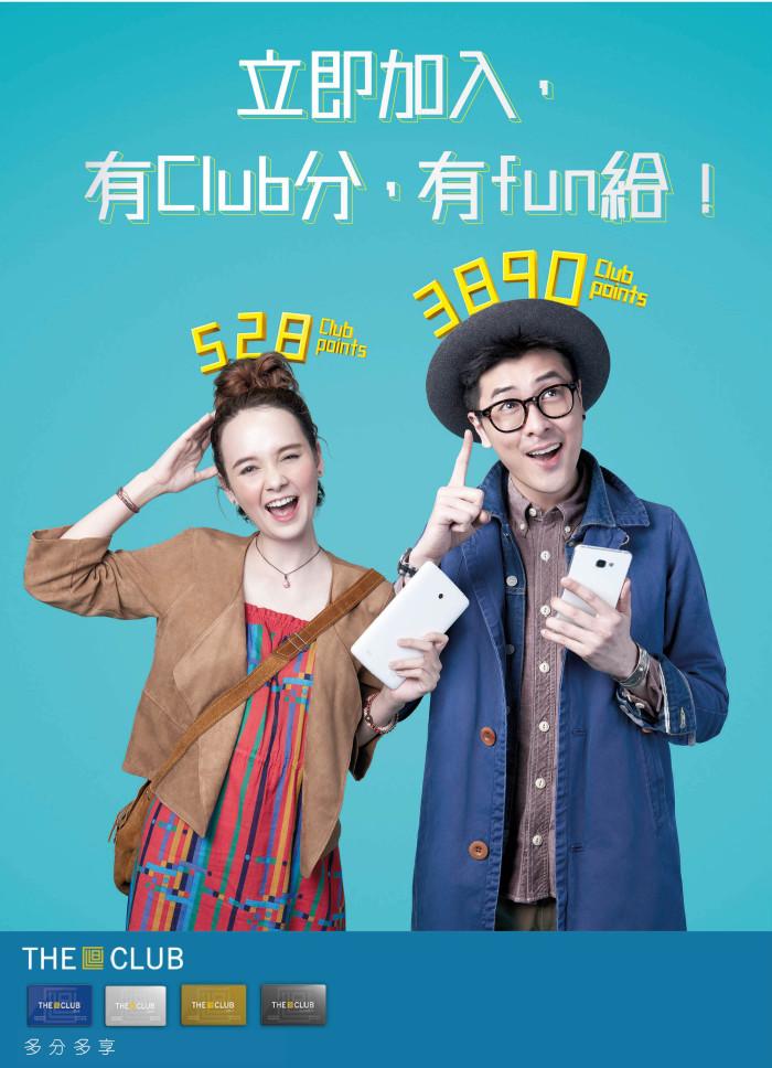 20160309_HKT_多分多享_E-poster