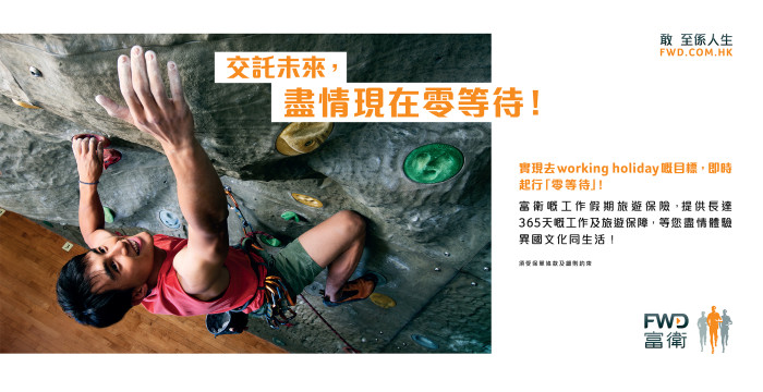 zz~Job No_FWD_OOH_12Sheet-1100-3050x1560_TC09-climbing