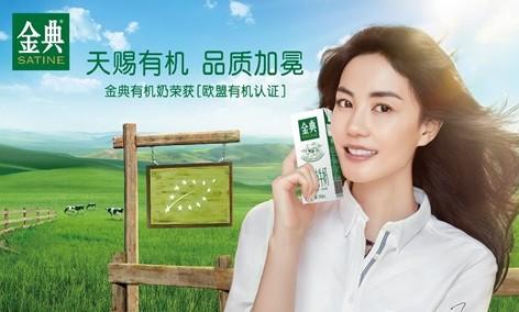 YILI Satine Milk