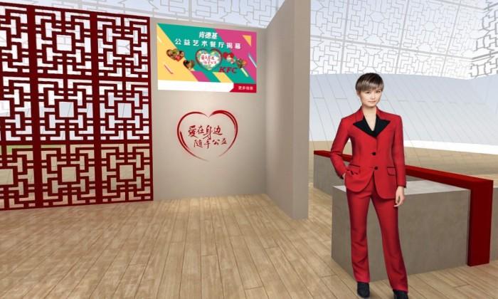 KFC VR charity gallery