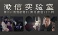 WeChat Lab