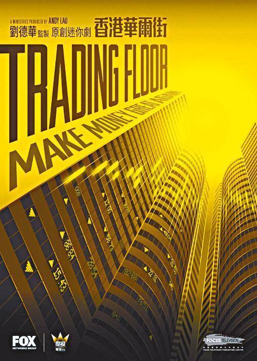 The Trading Floor 2