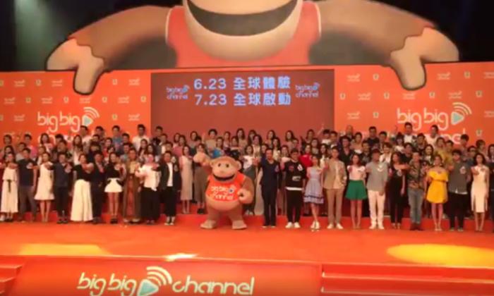 big big channel