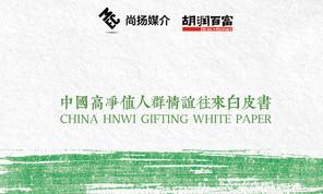 Hurun-Roport-White-Paper