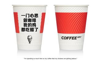 KFC_coffee_NEWCUP