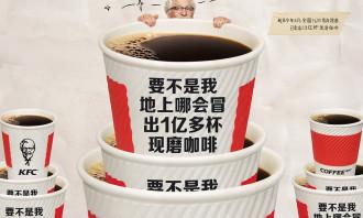 KFC_kv_100million