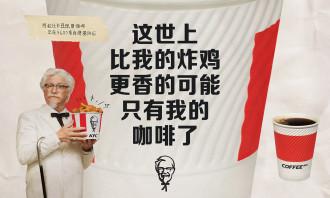 KFC_kv_smells