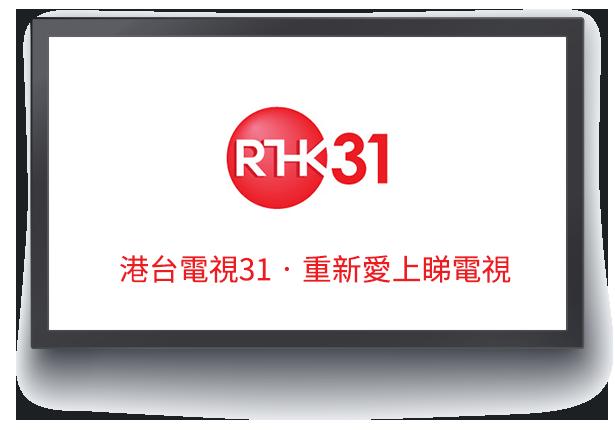 RTHK31