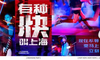 Nike Shanghai 4