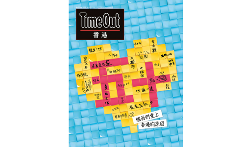 TimeOut Hong Kong