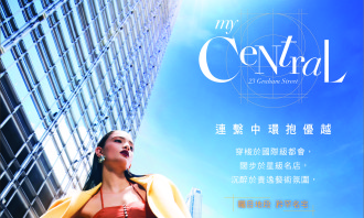 My Central_Lifestyle Ad_Ming Pao_534x330
