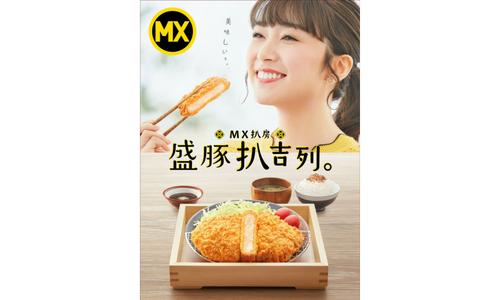 Maxim MX